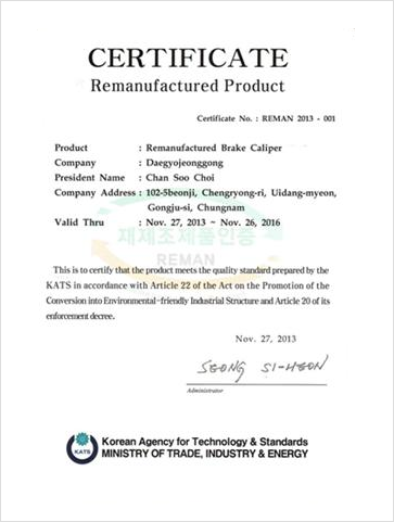 Good Remanufactured Product